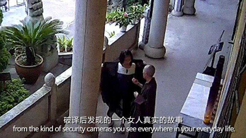 Una escena de Dragonfly eyes de Xu Bing