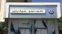 Un concesionario de Mamut-Volkswagen en Irán